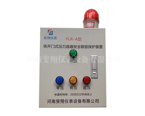 气动型基本型快开门式压力容器安全联锁保护装置