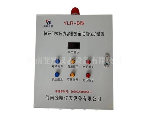 电动型快开门式压力容器安全联锁保护装置