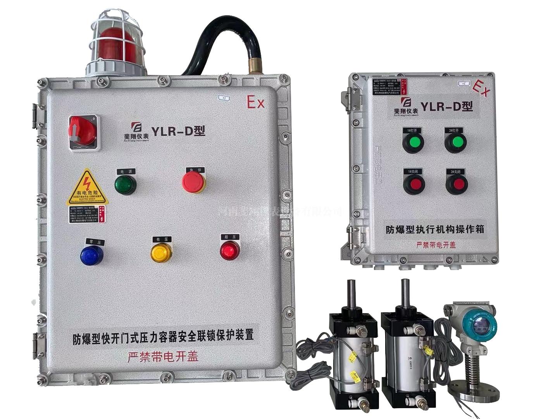 防爆型快开门式压力容器安全联锁保护装置